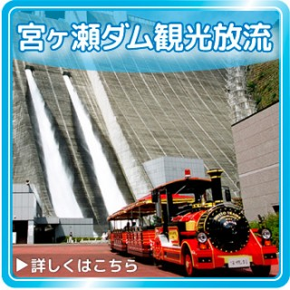 Sightseeing in Miyagase dam discharge